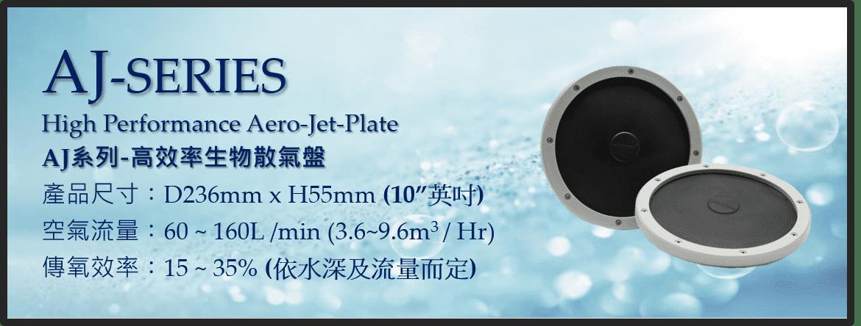 AJ-SERIES 高效率生物散氣盤