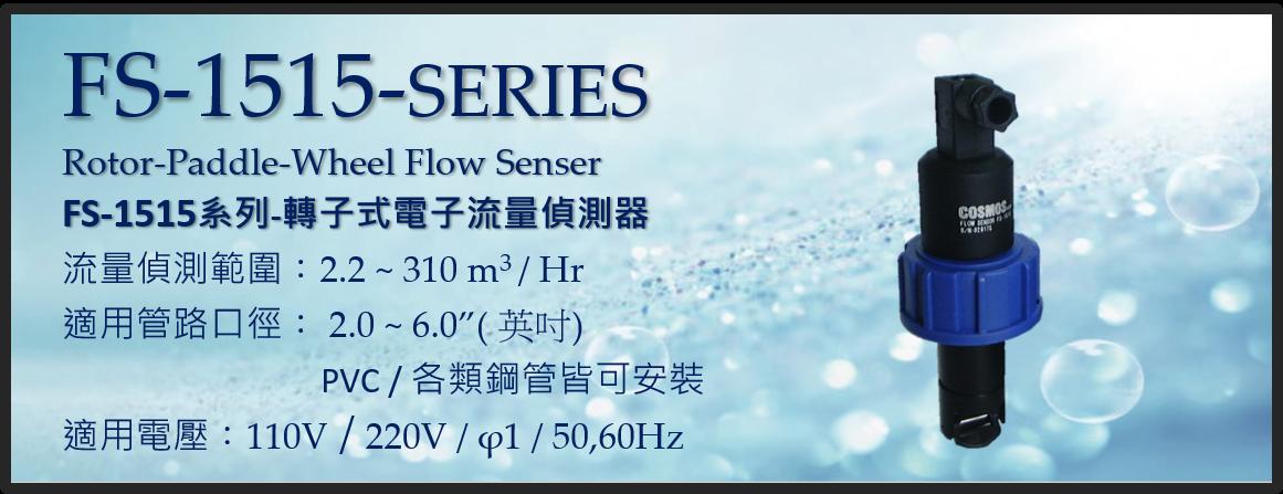 FS-1515 系列-轉子式電子流量偵測器